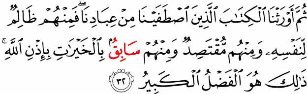 surat fathir ayat 32