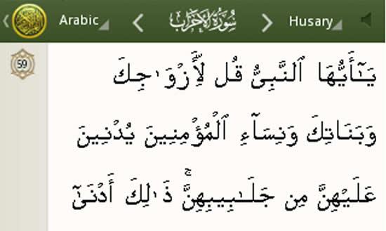 al-ahzab ayat 59